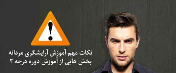 نکات مهم آموزش آرایشگری مردانه