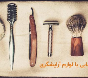آشنایی با لوازم آرایشگری