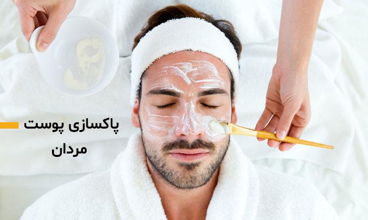 پاکسازی پوست مردان