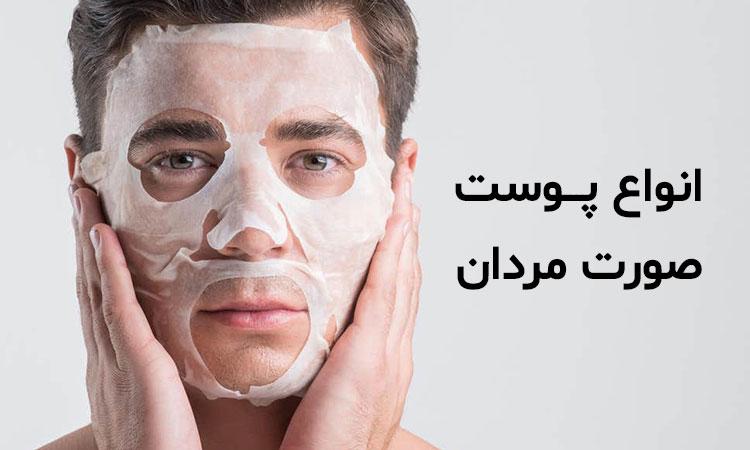 انواع پوست صورت مردان