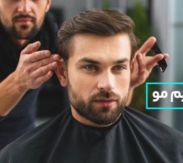 ترمیم مو یا کاشت